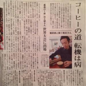 5/6読売新聞