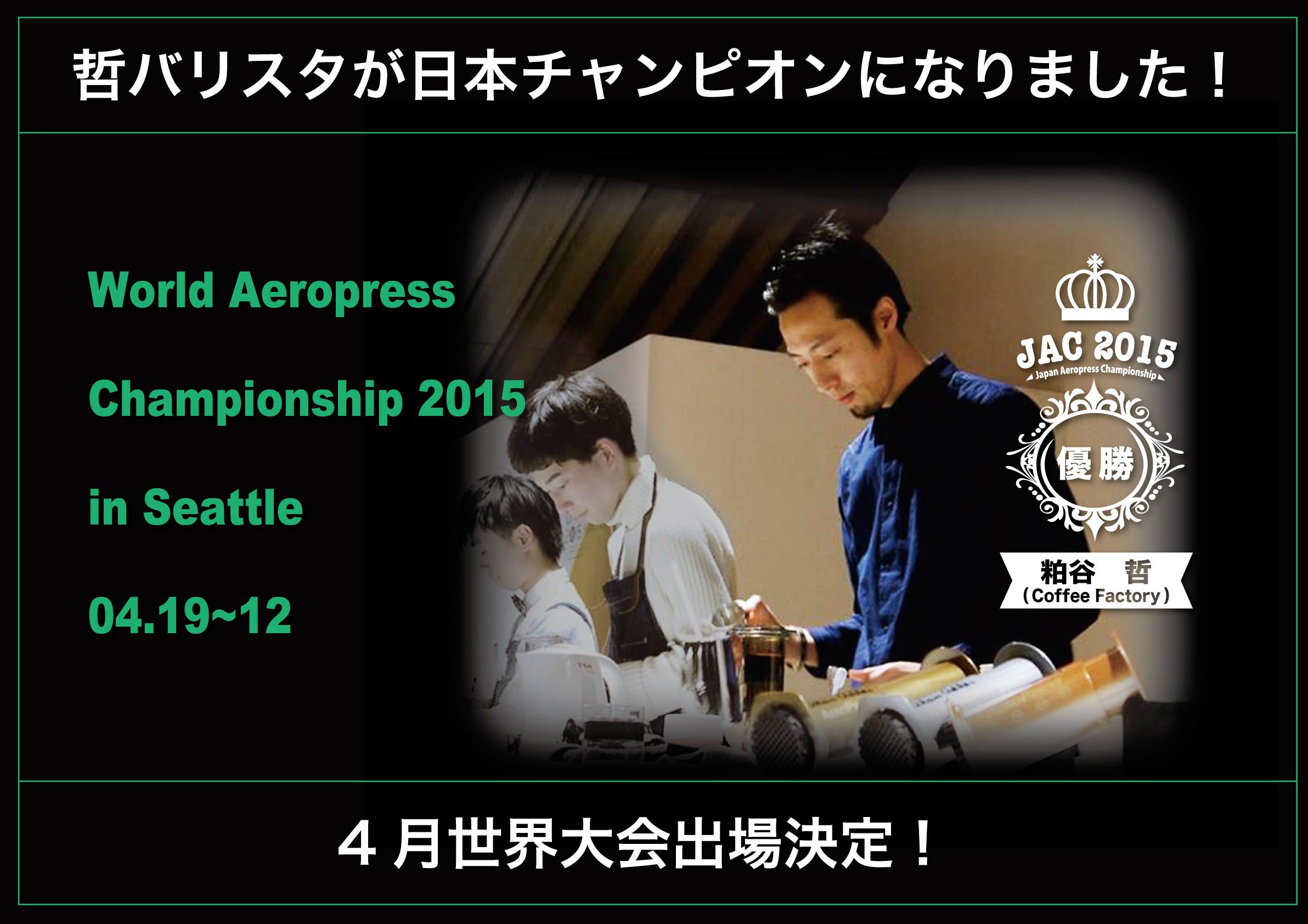 Japan Aeropress Championship2015